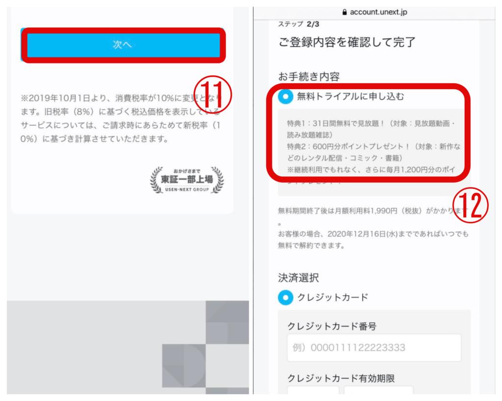 U-NEXT無料トライアル2回