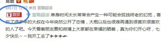 シュエン・ルー結婚彼氏wiki