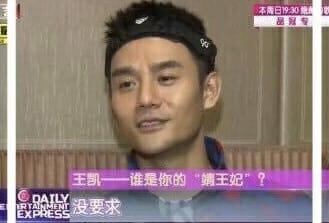 中国俳優ワンカイ結婚