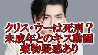 exoクリス・ウー死刑と動画